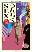 漫画・うんちくSEX(メディアファクトリー新書)
