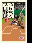 漫画・うんちくプロ野球(メディアファクトリー新書)