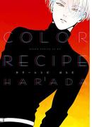 カラーレシピ(1)(あすかコミックスCL-DX)