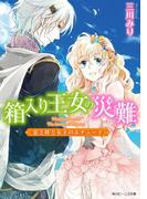箱入り王女の災難 恋と絆と女王のエチュード(角川ビーンズ文庫)