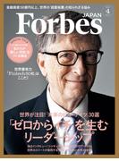 ForbesJapan 2016年4月号