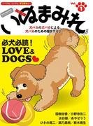 Digital Generation『いぬまみれ』 vol.1