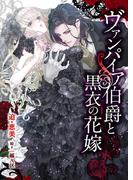 ヴァンパイア伯爵と黒衣の花嫁(ディープラブ文庫)