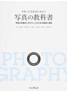 写真の教科書 さあ、写真をはじめよう 写真を本格的に学びたい人のための基礎と演習
