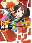 【全1-2セット】DOORS(角川スニーカー文庫)