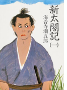 【全1-4セット】新太閤記(角川文庫)