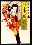 【全1-3セット】自選人形佐七捕物帳(角川文庫)