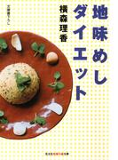 【全1-2セット】地味めしダイエット(知恵の森文庫)
