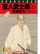 【全1-2セット】変人武士道(光文社文庫)