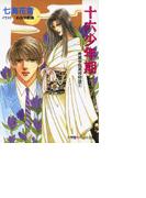 【6-10セット】【シリーズ】秀麗学院高校物語(パレット文庫)