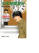 【21-25セット】【シリーズ】秀麗学院高校物語(パレット文庫)