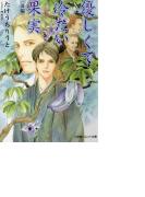 【全1-2セット】【シリーズ】優しくて冷たい果実(パレット文庫)