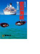【全1-2セット】密殺海峡(祥伝社文庫)