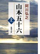 【全1-2セット】山本五十六