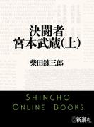 【全1-3セット】決闘者 宮本武蔵(新潮文庫)