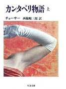 【全1-2セット】カンタベリ物語(ちくま文庫)