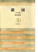 【全1-2セット】鎖国(筑摩叢書)