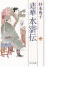 【全1-5セット】悲華水滸伝