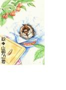 【6-10セット】愛とカルシウム(文芸WEBマガジン・カラフル)
