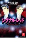 【全1-2セット】シグナル・レッド(シャレード文庫)
