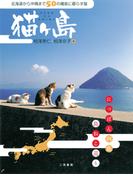 【全1-3セット】猫ヶ島