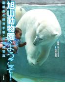 【全1-4セット】旭山動物園へようこそ!(分冊版)
