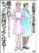 【1-5セット】セックスでの正しい癒され方(扶桑社BOOKS)