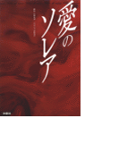 【全1-3セット】愛のソレア(東海テレビBOOKS)