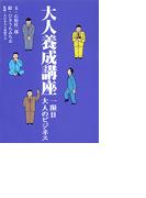 【全1-4セット】大人養成講座(扶桑社BOOKS)