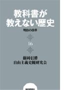 【16-20セット】教科書が教えない歴史(扶桑社BOOKS)