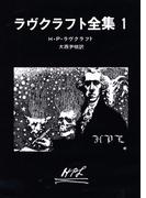 【1-5セット】ラヴクラフト全集(創元推理文庫)