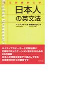 【全1-3セット】ここがおかしい 日本人の英文法