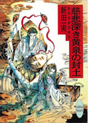 【6-10セット】霊感探偵倶楽部(ホワイトハート/講談社X文庫)