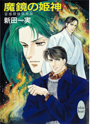 【全1-12セット】霊感探偵倶楽部(ホワイトハート/講談社X文庫)