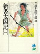 【1-5セット】新書太閤記(吉川英治歴史時代文庫)