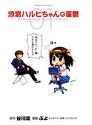 【全1-10セット】涼宮ハルヒちゃんの憂鬱(角川コミックス・エース)