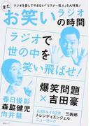 まだお笑いラジオの時間 爆笑問題/春日俊彰/森脇健児/向井慧