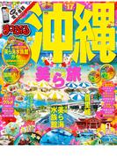 まっぷる沖縄'17(まっぷる)
