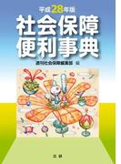 平成28年版 社会保障便利事典