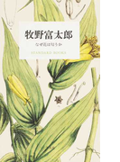 牧野富太郎 なぜ花は匂うか