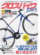 クロスバイクStyle Vol.3 つい出かけたくなる相棒を探し出す!!購入完全ガイド38ブランド186台掲載!!