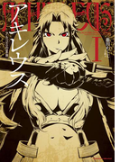 【全1-2セット】アキレウス アルゴスの軍神(ヴァルキリーコミックス)