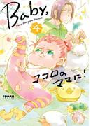 Baby,ココロのママに!(4)(ポラリスCOMICS)