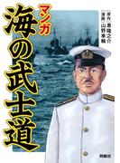 マンガ 海の武士道(扶桑社BOOKS)