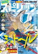 月刊 ! スピリッツ 2016年4/1号