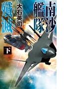 南沙艦隊殲滅 下(サイレント・コア シリーズ/C★NOVELS)