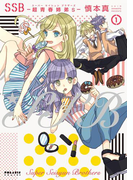 SSB―超青春姉弟s―(1)(ポラリスCOMICS)