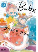 Baby,ココロのママに!(3)(ポラリスCOMICS)