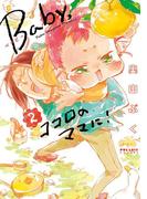Baby,ココロのママに!(2)(ポラリスCOMICS)
