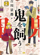 鬼を飼う(1)(YKコミックス)